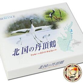 ココアクッキー クランチ ホワイトチョコROMANCE北国の丹頂鶴ギフト お菓子北海道 釧路 お土産