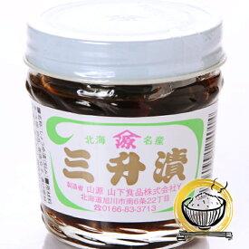 送料無料 山下食品 三升漬 5個セット / 旭川市 北海道お土産