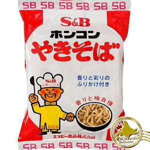 エスビー食品 ホンコンやきそば 5食入 / 北海道お土産 ご当地 インスタント