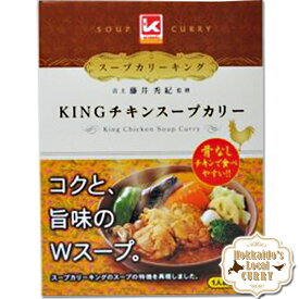 SOUP CURRY KING チキンスープカリーギフト 北海道お土産 札幌 ご当地 カレー スープカレー