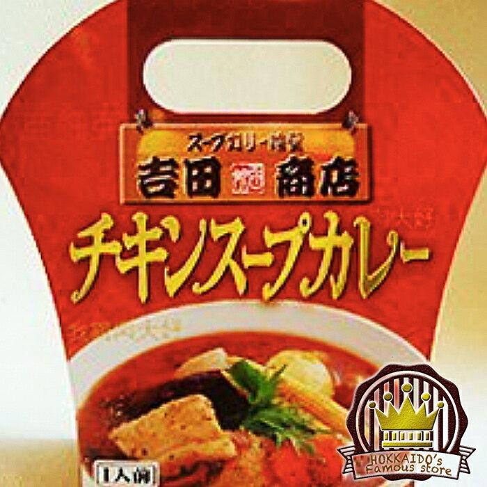 スープカリー 喰堂 吉田 商店 チキン スープカレー北海道 札幌 ご当地 ギフト プレゼント お土産