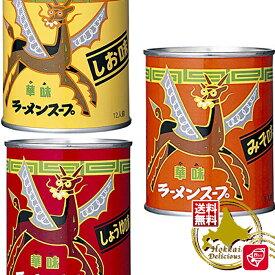 送料無料 ベル食品 ラーメンスープ華味 /醤油・みそ・しお/ 3個セット北海道お土産