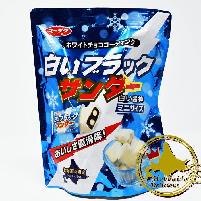 白いブラックサンダー ミニサイズ 12個入 有楽製菓北海道お土産 お返し 友人 お取り寄せ 贈り物 駄菓子 チョコレート リニューアル