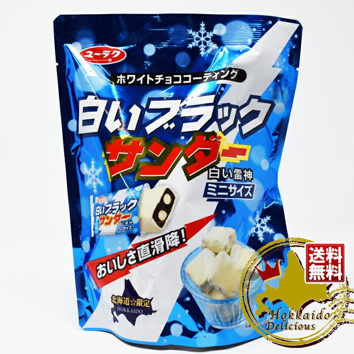 送料無料 白いブラックサンダー ミニサイズ 12個入×5袋セット / 有楽製菓 北海道 お土産 お取り寄せ チョコレート リニューアル