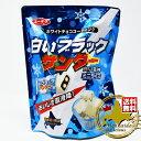送料無料 白いブラックサンダー ミニサイズ 12個入×5袋セット / 有楽製菓 北海道 お土産 お取り寄せ チョコレート リ…