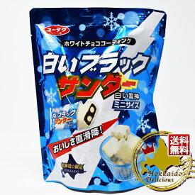 送料無料 白いブラックサンダー ミニサイズ 12個入×5袋セット / 有楽製菓 北海道 お土産 お取り寄せ チョコレート
