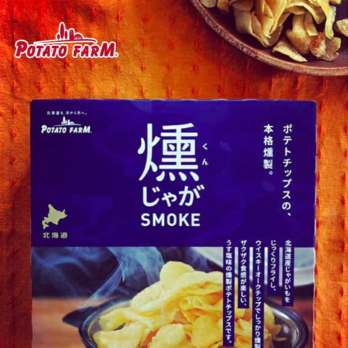 POTATO FARM ポテトファーム 燻じゃが SMOKE スモークカルビー 北海道お土産