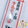 Hokkaido Tokachi milk caramel