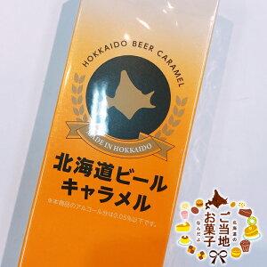 ノンアルコール ビールキャラメル 18粒ギフト プレゼント 北海道お土産 おもしろ お菓子 罰ゲーム 不味い 冗談