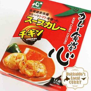 札幌スープカレー 食堂 心 275g北海道お土産 ご当地 スープカレー ギフト プレゼント
