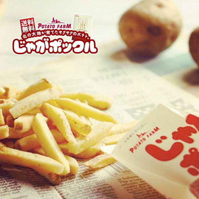 送料無料 カルビー じゃがポックル 5個セット北海道お土産 人気 スナック菓子 旧 ぴゅあじゃが