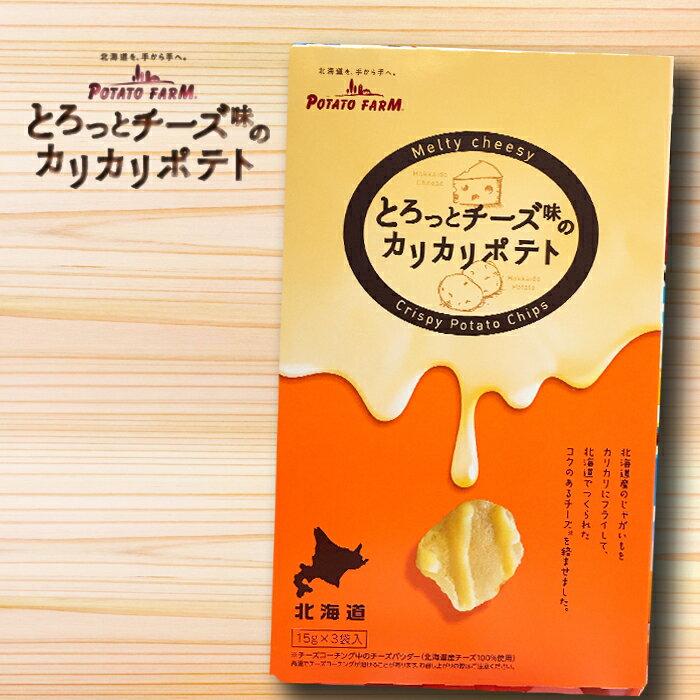 ポテトファーム とろっとチーズ味のカリカリポテト 3袋入 北海道お土産 スナック菓子