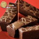 柳月 三方六 小割 冬の濃厚ショコラ キャラメリッチ 5本入【冷】北海道お土産 バレンタイン おすすめ バームクーヘン …