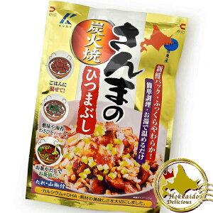 送料無料 近海 さんま ひつまぶし 70g【10袋セット】 釧路 北海道土産