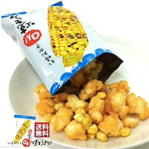 ヨシミ Oh! 焼とうきび 10袋 大 5個 送料込 YOSHIMIギフト 北海道土産 ギフト おみやげ ベスト10 焼きとうきび