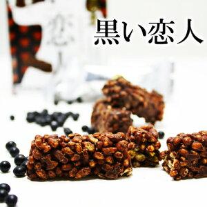 黒い恋人 7本入 【冷】 / ビターチョコ 黒大豆粉入コーンチョコレート / 北海道お土産 お取り寄せ 贈り物 とうきび チョコレートギフト