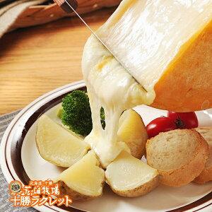 花畑牧場 手造り 切れてるラクレットチーズ 180gカットされて食べやすくなった!レンジで20秒チンするだけ北海道お土産 2011年度ALLJAPANナチュラルチーズコンテスト農林水産大臣賞全国第1位