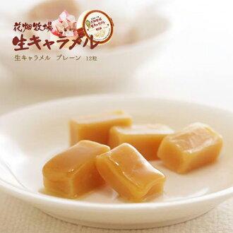 Raw caramel plain
