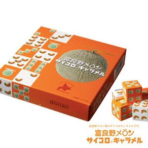 donan 富良野メロン サイコロキャラメル 5本ギフト プレゼント ふらの 北海道お土産 お菓子