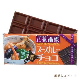 オススメできませんw 北海道限定 北の名店 札幌南家 スープカレー チョコ 北の名店 南家味 ギフト プレゼント お土産 おもしろ お菓子 お返し