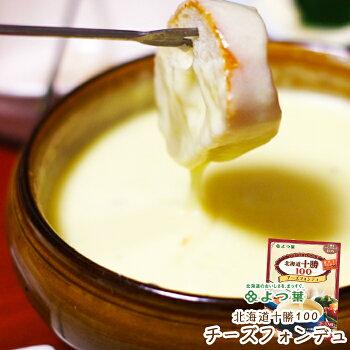 よつ葉北海道十勝100チーズフォンデュ【冷】