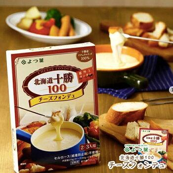 よつ葉北海道十勝100チーズフォンデュ