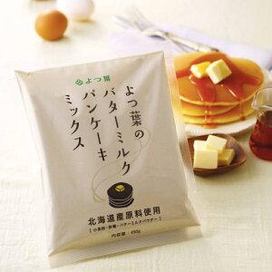 送料無料よつ葉 バターミルク パンケーキミックス 450g×10袋北海道お土産 ギフト北海道産素材にこだわった おうちでふっくら美味しいホットケーキができる