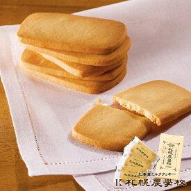きのとや ミルクたっぷり 札幌農学校 3枚入北海道土産 ギフト
