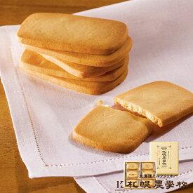きのとや 札幌農学校 ミルククッキー 24枚入 北海道大学 北海道お土産 父の日 返し お礼 ギフト 贈り物 お菓子