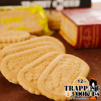 Trappist cookies 12 pieces