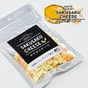 【メール便】 SAKUSAKU CHEESE サクサクチーズ 25g【3袋セット】 north product ふたみ青果(株) 北海道釧路大楽…