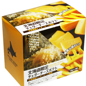 北海道チェダーチーズ フライドポテト 18g×3袋 北海道お土産 ギフト