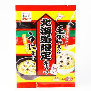 永谷園 北海道 限定 お茶漬けの素ギフト プレゼント 北海道 お土産 ご飯