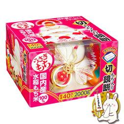 きむら鏡餅「うさぎ」2000g切り餅タイプ送料無料
