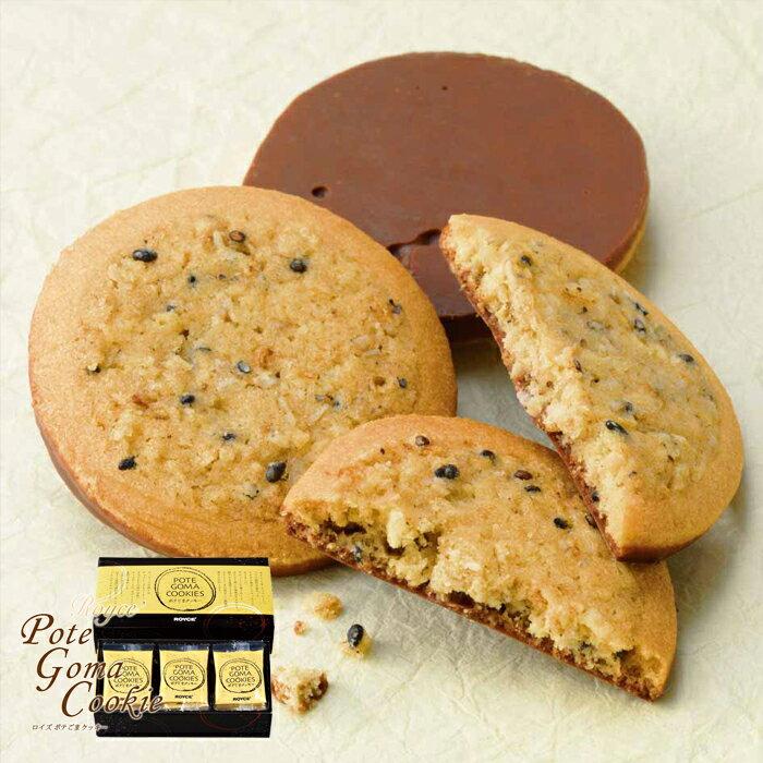 ロイズ ポテごまクッキー royce クッキー 焼き菓子 チョコレート ギフト 北海道お土産 お返し お取り寄せ 父の日 お返し お礼 贈り物 ごま 【冷】
