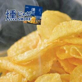 POTATO FARM ポテトファーム 燻じゃが 75g(25g×3袋) SMOKE スモークカルビー 北海道お土産 スナック