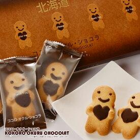 ココロ・オクル・ショコラ 10枚入り プチギフト かわいい北海道お土産 お返し 友人 お取り寄せ 贈り物 焼菓子 チョコ 父の日 お返し お礼 ギフト クッキー