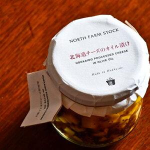 ノースファームストック北海道 チーズのオイル漬け北海道土産 人気 ギフト