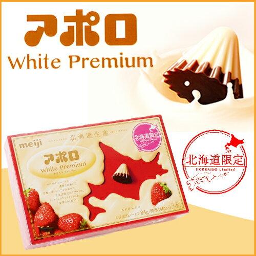 メイジ アポロ ホワイトプレミアム いちご 小箱 meiji人気 北海道お土産 お返し 友人 お取り寄せ 贈り物 チョコレート