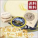 母の日 プレゼント 【送料無料】北海道のバター3種セット【冷】