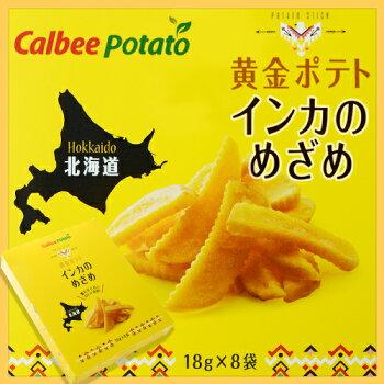 カルビーポテト黄金ポテトインカのめざめ18g×8袋北海道お土産Calbeepotato噛むほど甘いカリッと食感