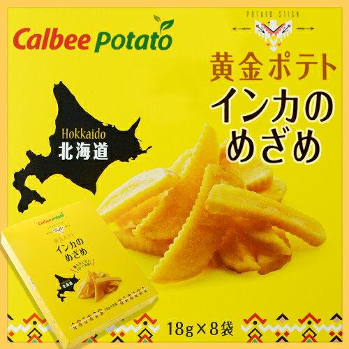 カルビーポテト 黄金ポテト インカのめざめ 18g×8袋北海道お土産Calbee potato噛むほど甘いカリッと食感