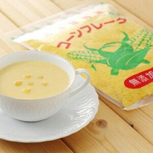 離乳食にもお料理にも!大人気お野菜フレークシリーズ北海道特産 コーンフレーク 140g北海道産で無添加・無着色、安全安心の商品