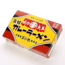 味の大王 元祖カレーラーメン 2人前 北海道土産