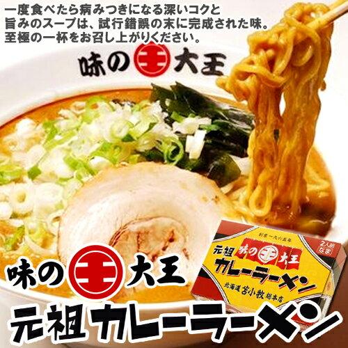 送料無料味の大王 元祖カレーラーメン 2人前 10個セット北海道土産 人気