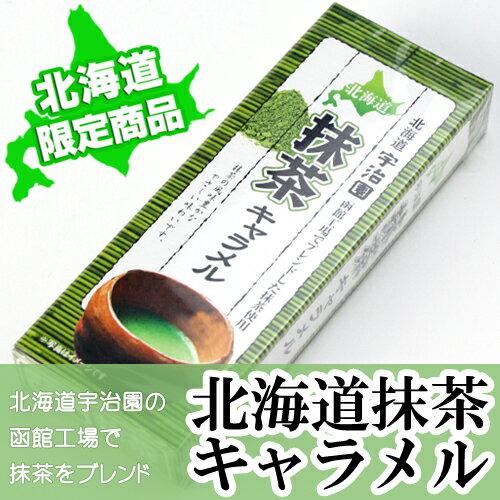 北海道 限定 宇治園抹茶 キャラメルギフト プレゼント お土産 お菓子