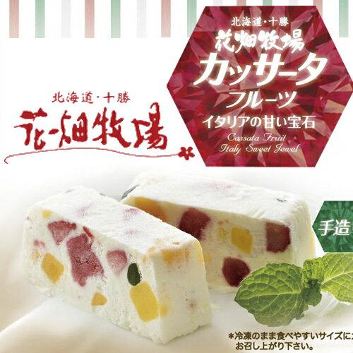 花畑牧場 カッサータフルーツ 北海道土産 スイーツ 【凍】