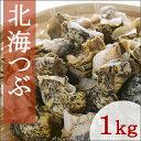北海つぶ 1kg 剥き身ボイルギフト 熨斗北海道土産 人気 暑中見舞い 敬老の日