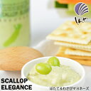 しんや ほたてエレガンス わさび味 120g北海道土産 人気 暑中見舞い 敬老の日