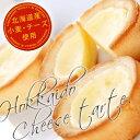 【北海道お土産】北海道チーズタルト